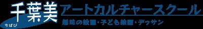 千葉県の絵画教室 : 初心者でも安心の千葉美アートカルチャースクール