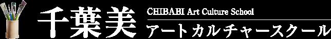 千葉美アートカルチャースクール