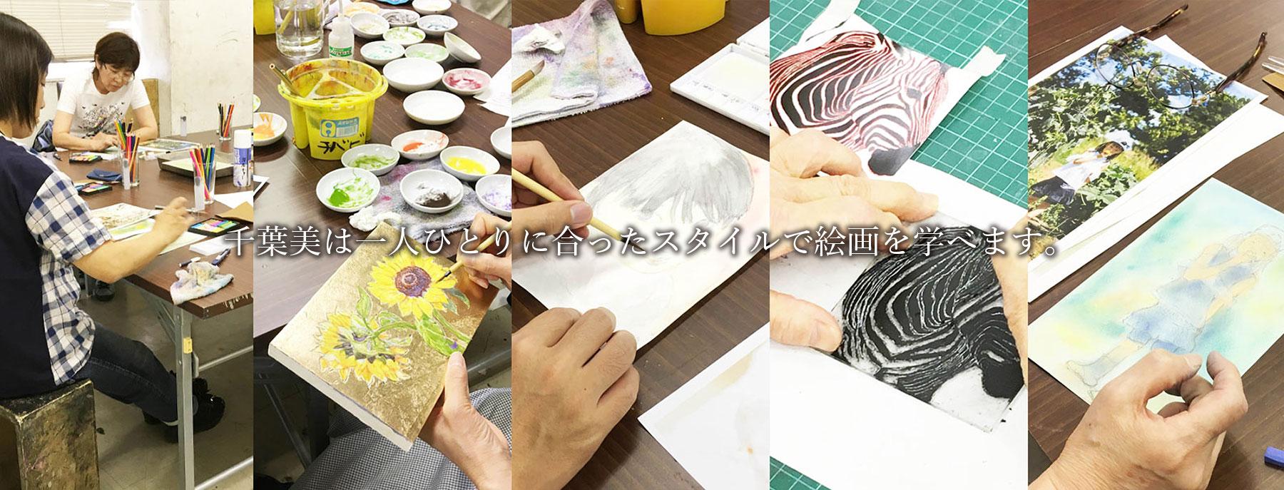一般絵画教室/千葉の絵画教室