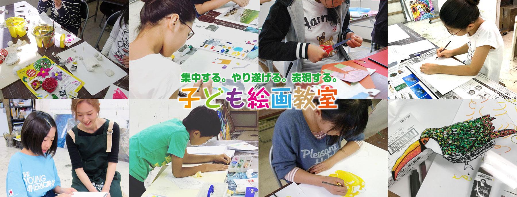 子ども絵画教室/千葉の絵画教室