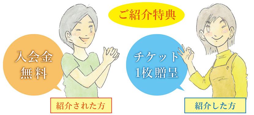 ご紹介特典/千葉の絵画教室